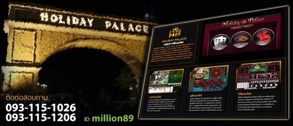 holiday palace สมัคร