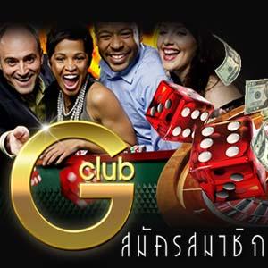 ลงทุนต่ำได้เงินแน่ๆต้อง!! สมัครเล่น gclub ในแบบคาสิโนออนไลน์ดีที่สุด