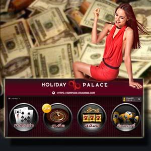 เล่นเกมได้เงินจริงแนะนำ สมัคร Holiday Palace ดีที่สุด