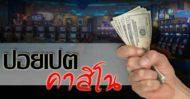 casino online ปอย เปต
